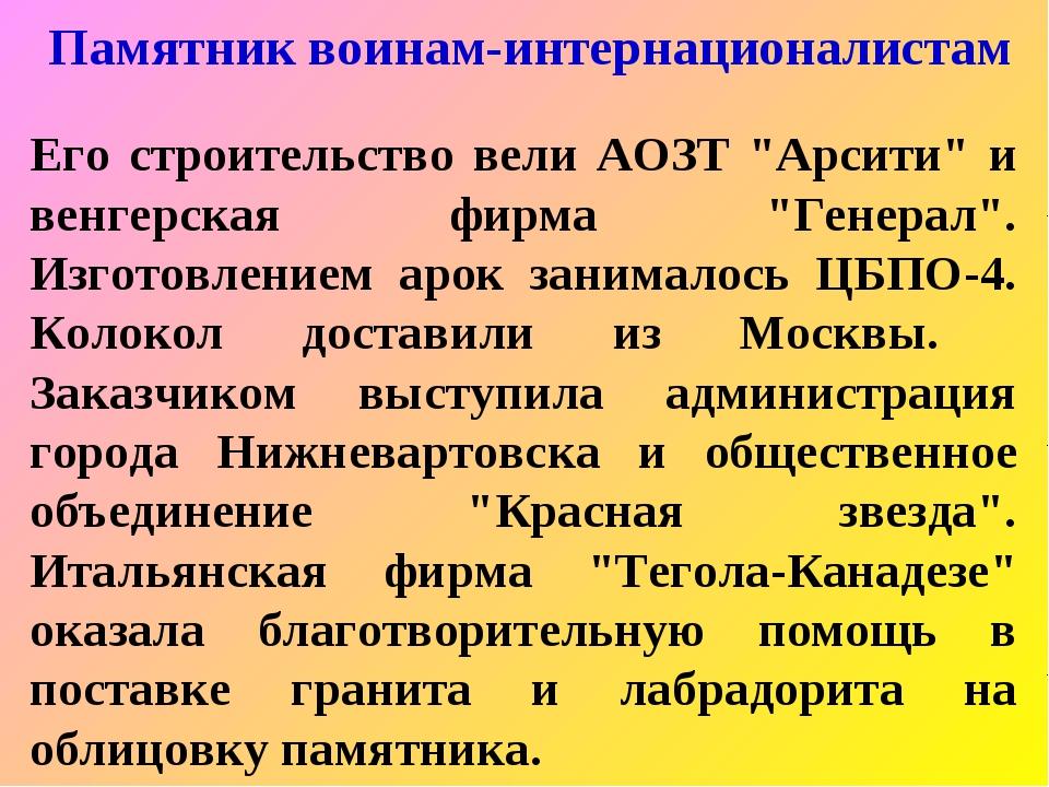 """Памятник воинам-интернационалистам Его строительство вели АОЗТ """"Арсити"""" и вен..."""