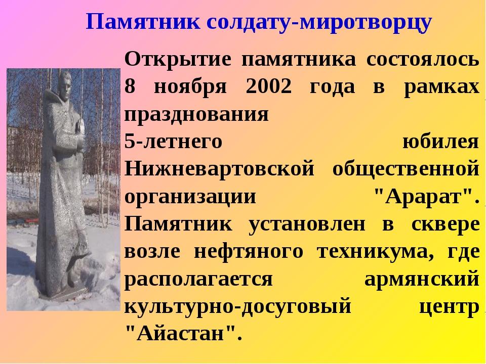 Открытие памятника состоялось 8 ноября 2002 года в рамках празднования 5-летн...