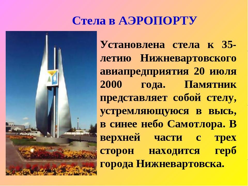 Установлена стела к 35-летию Нижневартовского авиапредприятия 20 июля 2000 го...