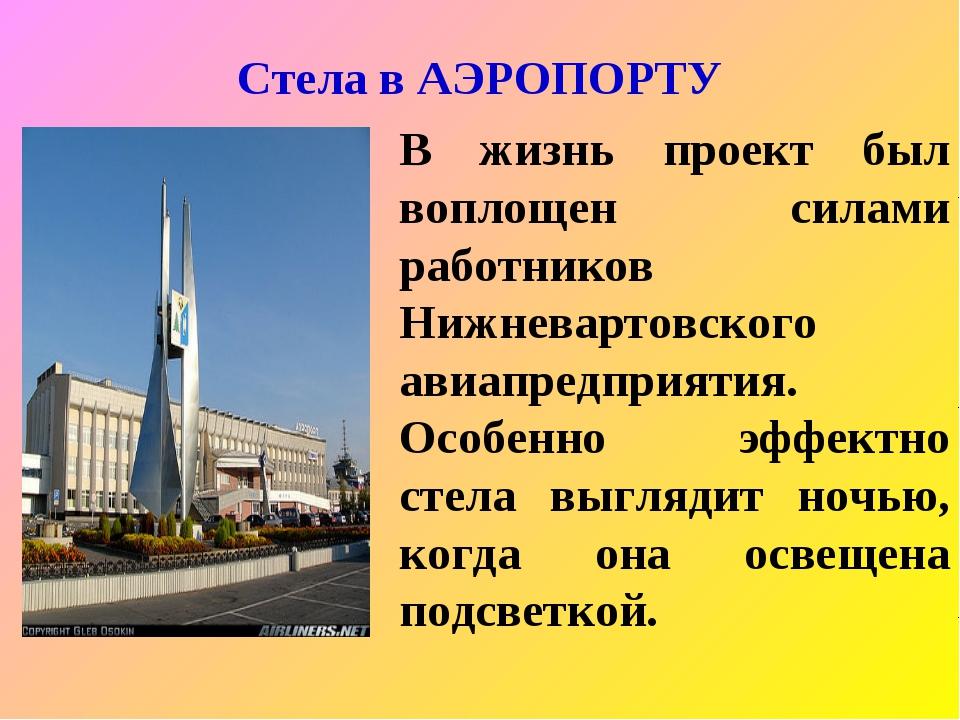 Стела в АЭРОПОРТУ В жизнь проект был воплощен силами работников Нижневартовск...
