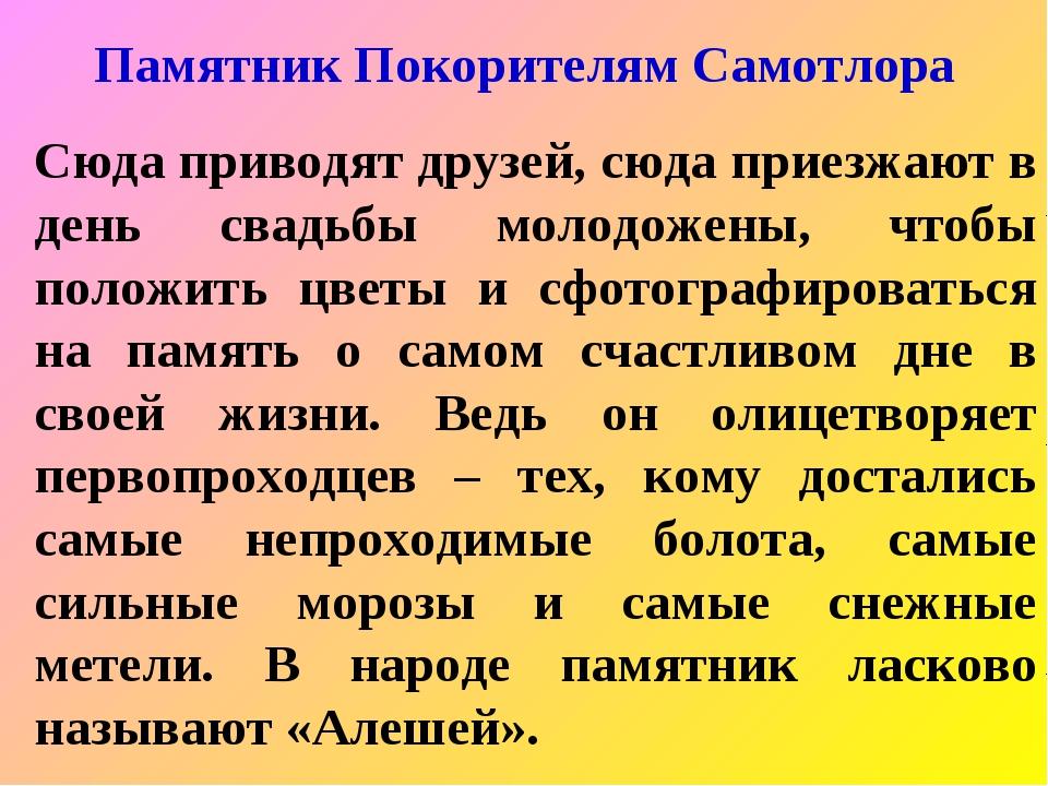 Памятник Покорителям Самотлора Сюда приводят друзей, сюда приезжают в день св...