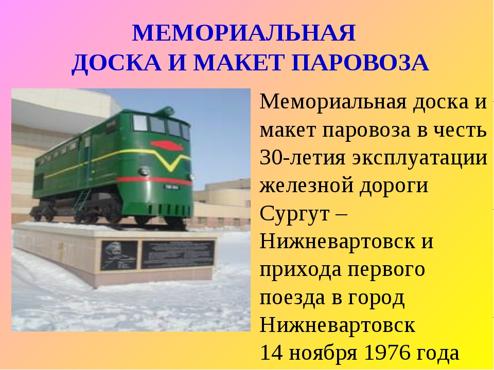 МЕМОРИАЛЬНАЯ ДОСКА И МАКЕТ ПАРОВОЗА Мемориальная доска и макет паровоза в чес...