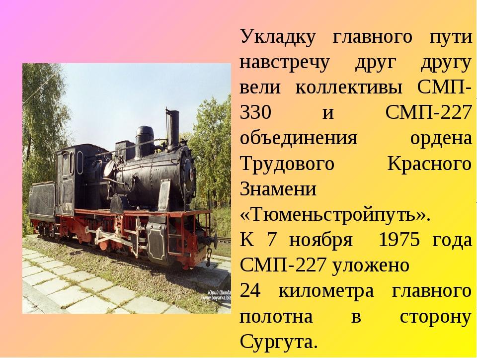 Укладку главного пути навстречу друг другу вели коллективы СМП-330 и СМП-227...