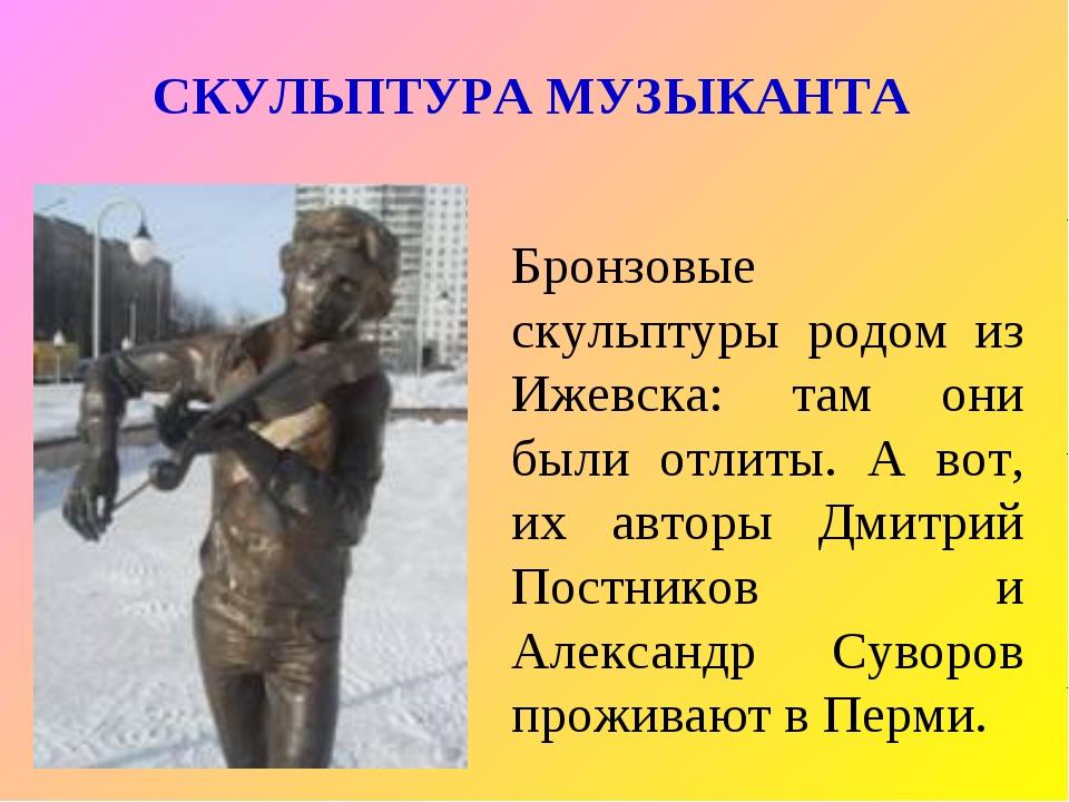 СКУЛЬПТУРА МУЗЫКАНТА Бронзовые скульптуры родом из Ижевска: там они были отли...