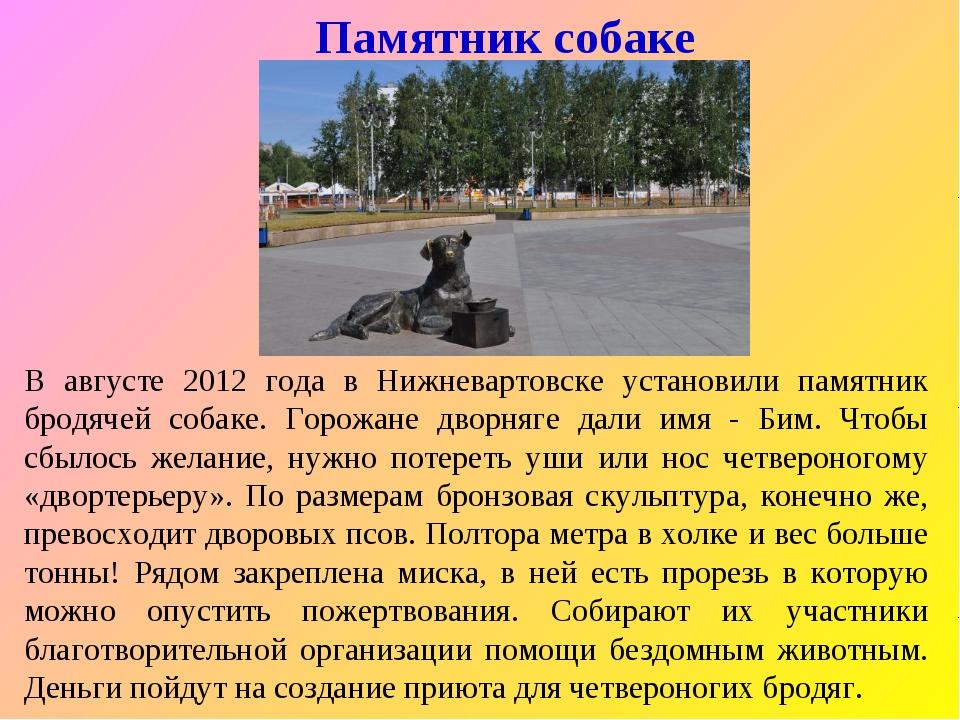 Памятник собаке В августе 2012 года в Нижневартовске установили памятник брод...