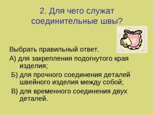 2. Для чего служат соединительные швы? Выбрать правильный ответ. А) для закре