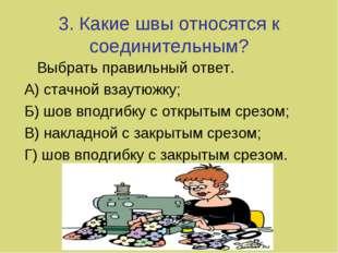 3. Какие швы относятся к соединительным? Выбрать правильный ответ. А) стачной