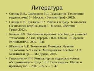 Литература Синица Н.В., Симоненко В.Д. Технология (Технологии ведения дома) 5