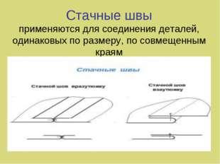 Стачные швы применяются для соединения деталей, одинаковых по размеру, по сов