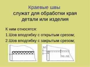 Краевые швы служат для обработки края детали или изделия К ним относятся: 1.Ш
