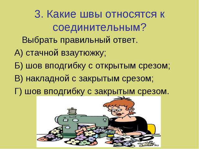 3. Какие швы относятся к соединительным? Выбрать правильный ответ. А) стачной...