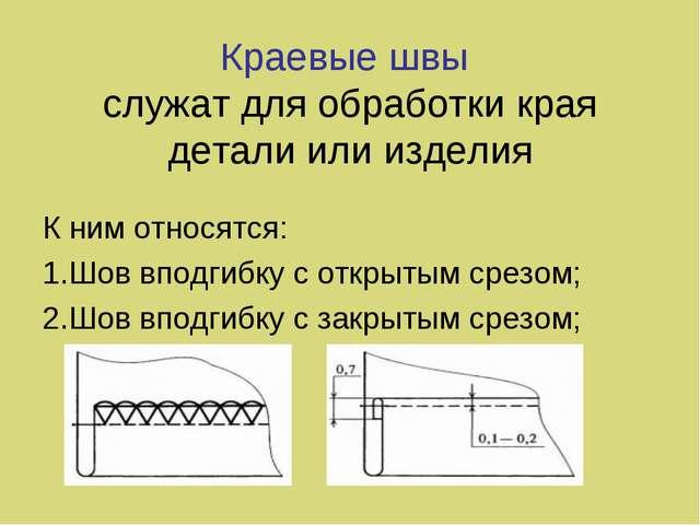 Краевые швы служат для обработки края детали или изделия К ним относятся: 1.Ш...