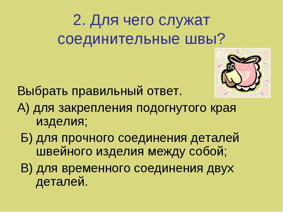 2. Для чего служат соединительные швы? Выбрать правильный ответ. А) для закре...