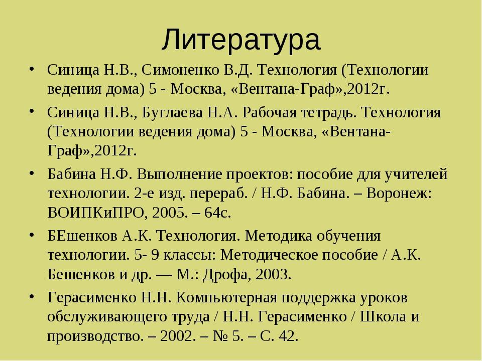 Литература Синица Н.В., Симоненко В.Д. Технология (Технологии ведения дома) 5...