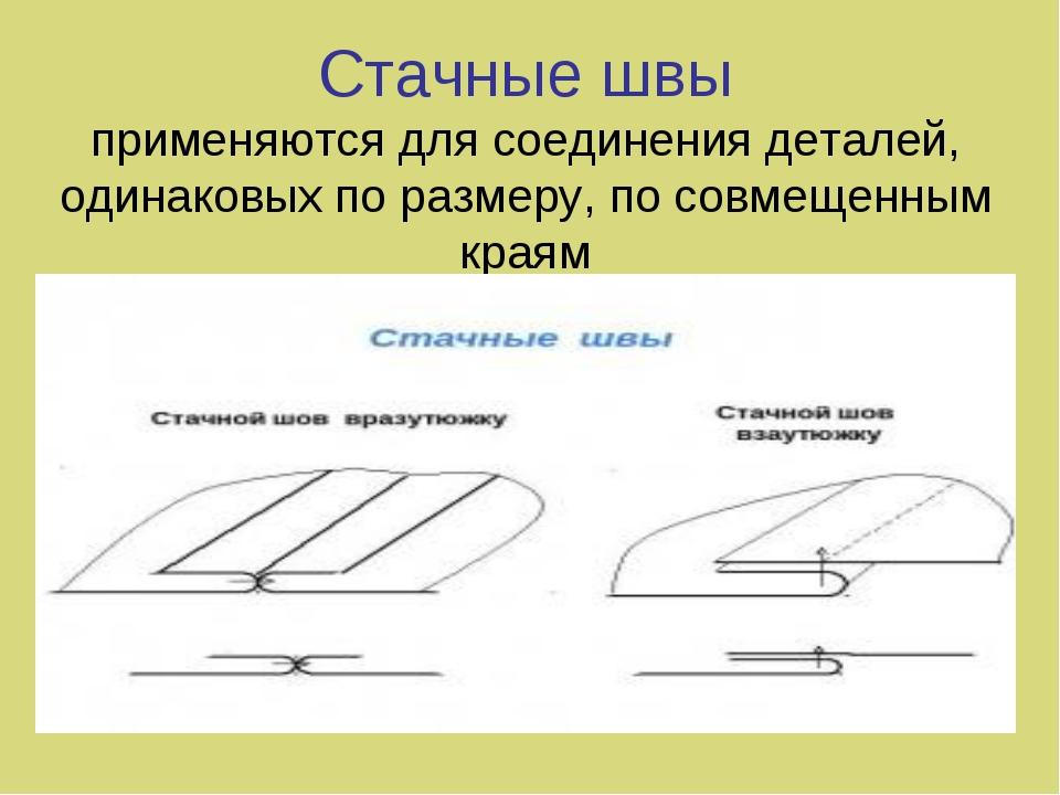 Стачные швы применяются для соединения деталей, одинаковых по размеру, по сов...