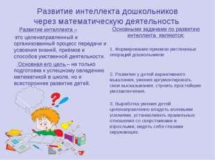Развитие интеллекта дошкольников через математическую деятельность Развитие и