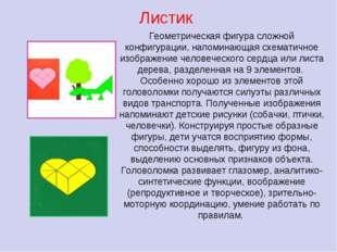 Листик Геометрическая фигура сложной конфигурации, напоминающая схематичное и