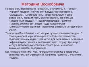 "Методика Воскобовича. Первые игры Воскобовича появились в начале 90-х. ""Геоко"