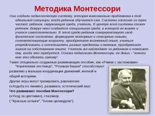 Методика Монтессори Она создала педагогическую систему, которая максимально п