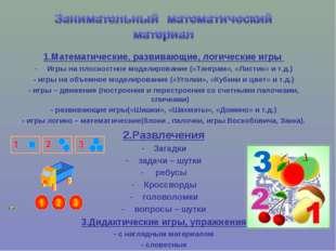 1.Математические, развивающие, логические игры Игры на плоскостное моделиров