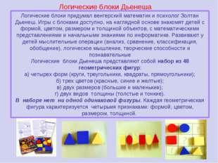Логические блоки Дьенеша Логические блоки придумал венгерский математик и пси
