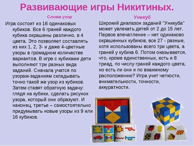 Развивающие игры Никитиных. Сложи узор Игра состоит из 16 одинаковых кубиков....