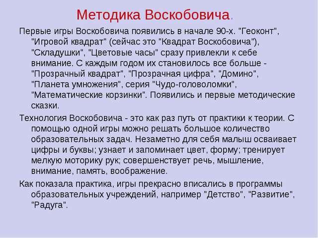 "Методика Воскобовича. Первые игры Воскобовича появились в начале 90-х. ""Геоко..."