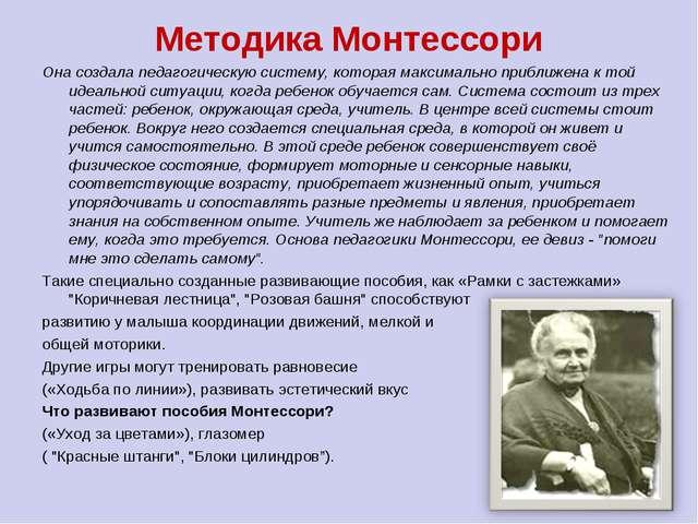 Методика Монтессори Она создала педагогическую систему, которая максимально п...
