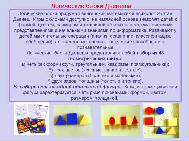 Логические блоки Дьенеша Логические блоки придумал венгерский математик и пси...