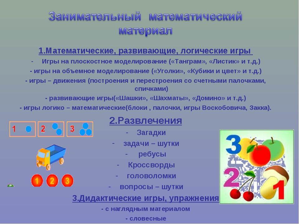 1.Математические, развивающие, логические игры Игры на плоскостное моделиров...
