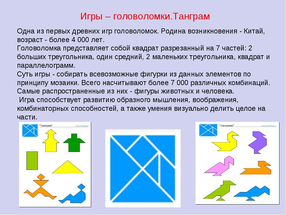 Игры – головоломки.Танграм Одна из первых древних игр головоломок. Родина воз...