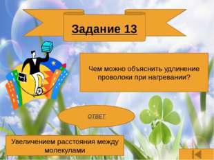 Задание 20 ОТВЕТ Этот русский ученый одним из первых перевел и дополнил европ