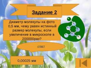 Задание 4 В каких агрегатных состояниях происходит диффузия? ОТВЕТ Жидких, тв