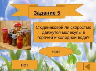 Задание 3 Может ли капля растительного масла беспредельно растекаться по пове