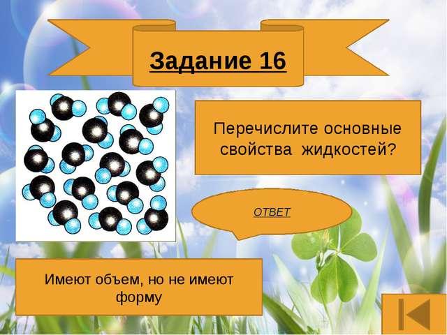 Задание 18 Что вы знаете о молекулах одного и того же вещества? одинаковы ОТВЕТ