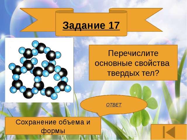Задание 15 Перечислите основные свойства газообразных веществ? ОТВЕТ Не имеют...