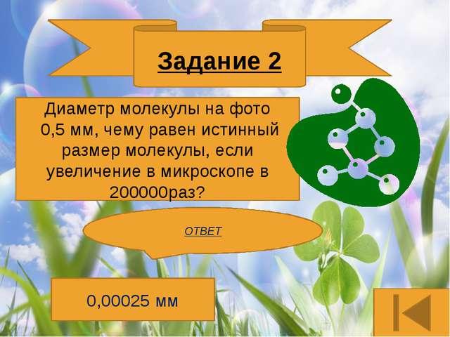 Задание 4 В каких агрегатных состояниях происходит диффузия? ОТВЕТ Жидких, тв...