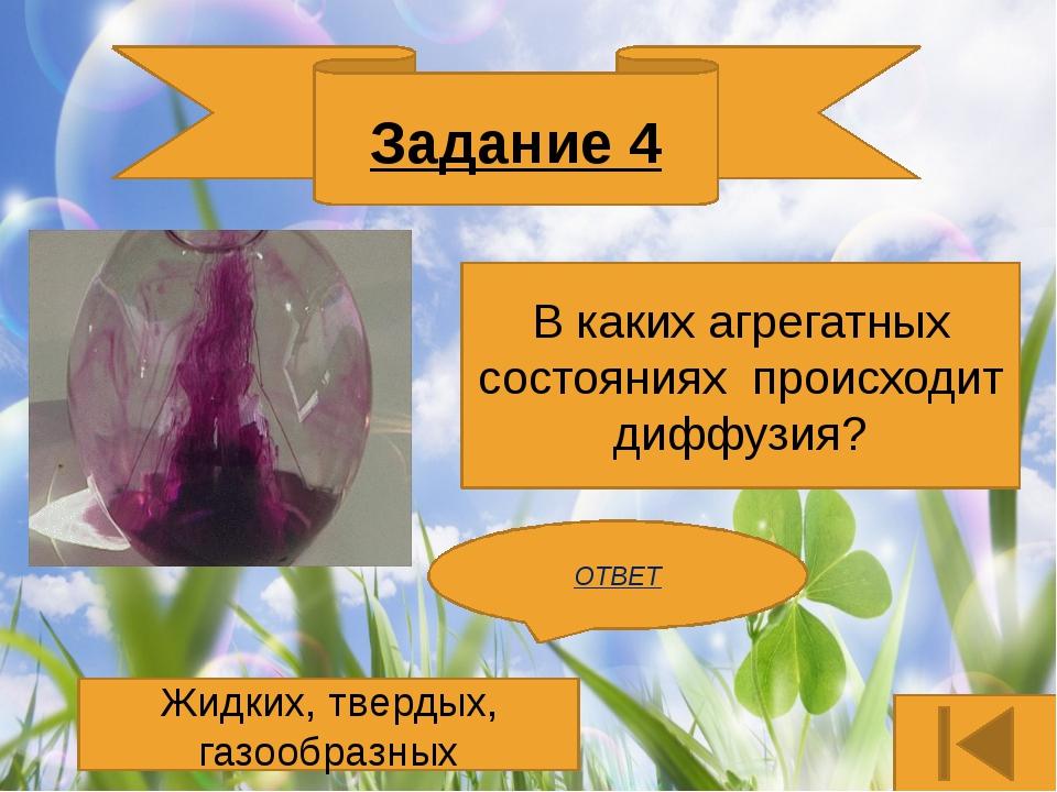 Задание 1 Определить цену деления мензурки 1 мл ОТВЕТ