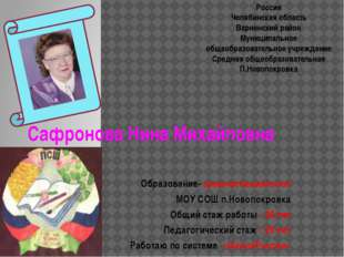 Сафронова Нина Михайловна Образование- среднеспециальное МОУ СОШ п.Новопокров