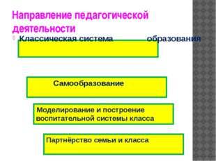 Направление педагогической деятельности Классическая система образования
