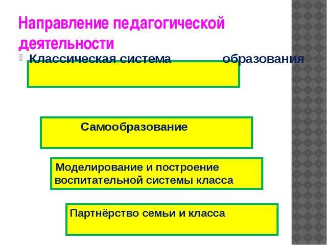 Направление педагогической деятельности Классическая система образования...