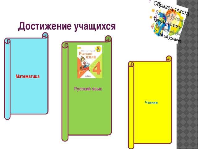 Русский язык Математика Достижение учащихся Чтение