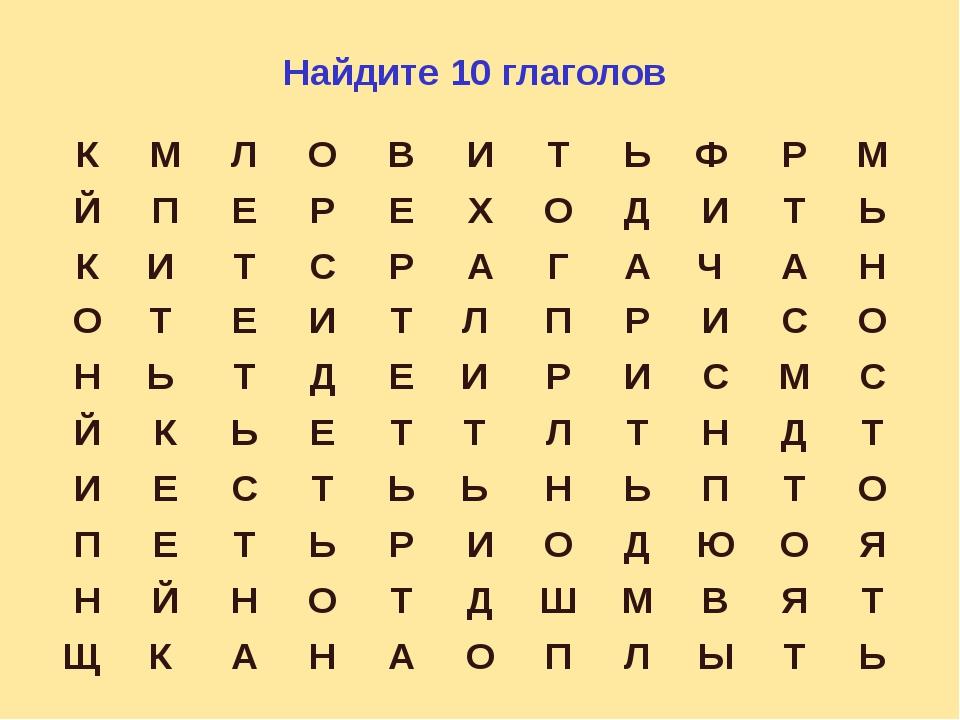 Найдите 10 глаголов КМЛОВИТЬФ РМ ЙПЕРЕХОДИТЬ КИ ТСРА...