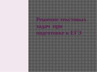 Решение текстовых задач при подготовке к ЕГЭ