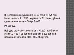 B1Летом килограмм клубники стоит 80 рублей. Мама купила 1кг200г