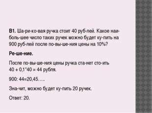 B1.Шариковая ручка стоит 40 рублей. Какое наибольшее число таких руче