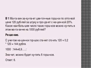 B1Магазин закупает цветочные горшки по оптовой цене 120 рублей з