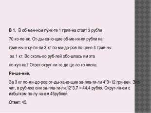 B1. В обменном пункте 1 гривна стоит 3 рубля 70копеек. Отдыхающ