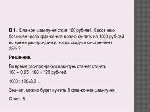 B1.Флакон шампуня стоит 160 рублей. Какое наибольшее число флакон