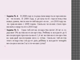 Задача № 4. В 2008 году в городском квартале проживало человек. В